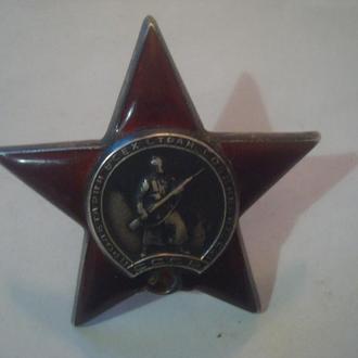 """Орден """"Красной Звезды"""" (боевой)"""