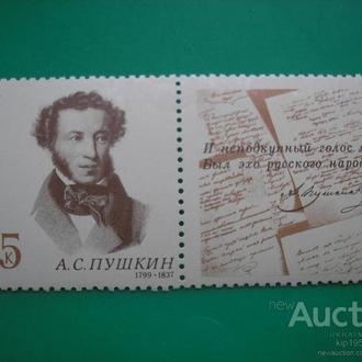 СССР 1987 Пушкин MNH