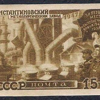 1947 год. Константиновский металлургический завод . СК 1122