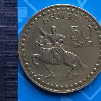 МОНГОЛИЯ 50 ЖИЛ БНМАУ 1921 1971 НЭГ ТОГРОГ 1 тугрик