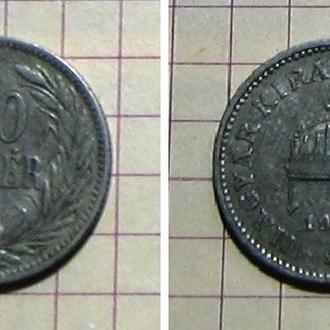 Венгрия (1908) 20 филлеров