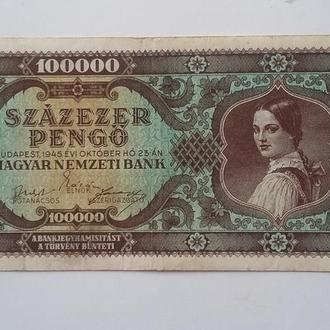 100 000 мил пенге 1945 г  Венгрия .