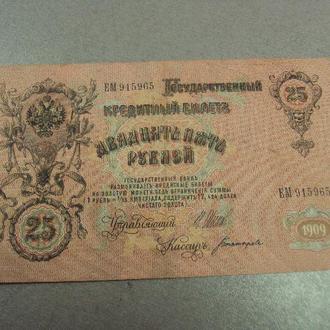 банкнота 25 рублей 1909 №11