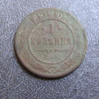 1 копейка1891г