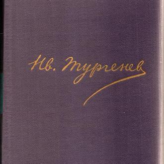 Тургенев, И.С. Полное собрание сочинений ТОМ 1 (из 12ти)