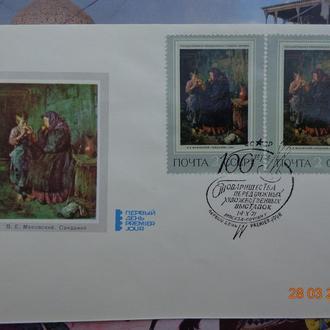 Конверт первого дня (КПД) №100. 100-летие Товарищества передвижных художественных выставок (1971)