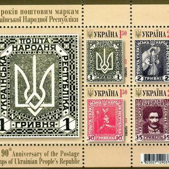 2010. 90 років поштовим маркам Української Народної Республіки