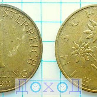 Монета Австрия 1 шиллинг 1990 Алюминиевая бронза немагнит