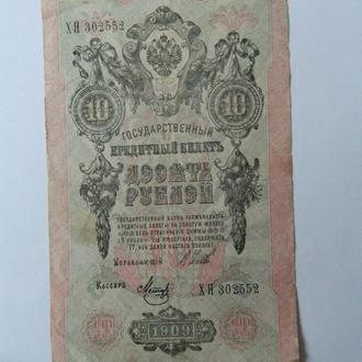 Кредитный билет 10 рублей 1909 года (Шипов)
