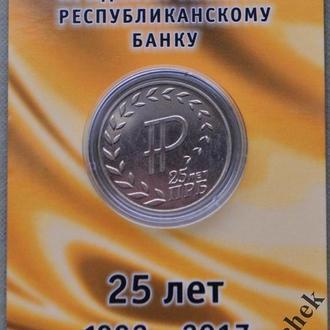 Приднестровье 25 лет Приднестровскому республиканскому банку. 25 рублей 2017 г