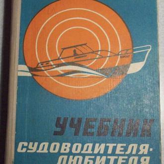 В. Карлов, В. Певзнер, П. Слепенков Учебник судоводителя-любителя.