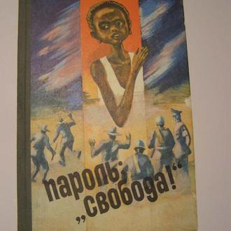 """Пароль """"Свобода"""" (Африканські оповідання українською)"""