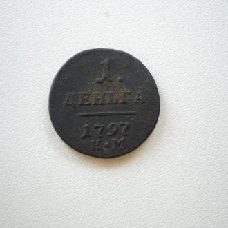 деньга 1797 КМ редкая