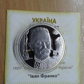 Іван Франко ,5 грн. срібло. 2006р.+ сертифікат+футляр