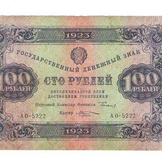 РСФСР 100 рублей 1923 2 выпуск Козлов