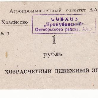 """Адыгея совхоз """"Прикубанский"""" 1 рубль 1987 хозрасчет Октябрьский р-н."""