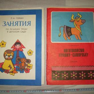 Игра игрушка самоделка про-во СССР