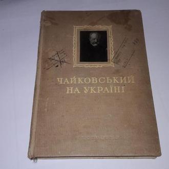 Мистецтво 1940 рік . Чайковський на Україні . тираж 2.000