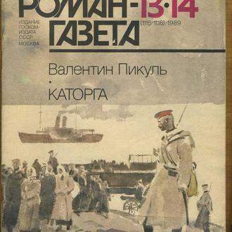 Роман газета 1989 № 13-14