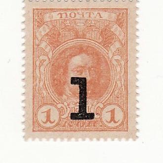 1 копейка с надпечаткой 1917 деньги-марки, реверс - цифра номинала. aunc
