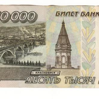 Россия 10000 рублей 1995 серия ВЧ