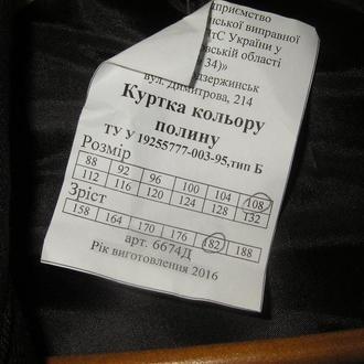 форменная куртка