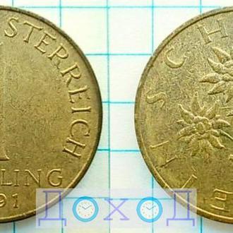 Монета Австрия 1 шиллинг 1991 Алюминиевая бронза немагнит №2