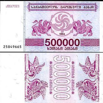 Грузия 500 000 купонов 1994 UNC