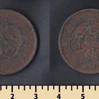 Китай 10 кэш 1902-1905