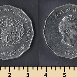 ЗАМБИЯ 50 НГВЕЙ 1985