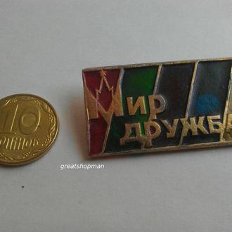 Значки СССР. Мир, дружба