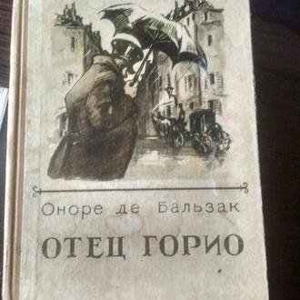 Книга Отец Горио 1957 год