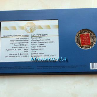 Набір Перші українські поштові марки 1917-1921 монета НБУ 2018 поштовий блок набор почтовый тир 5000