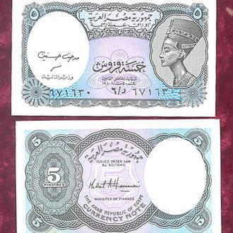 Боны Африка Египет 5 пиастров 1999 г.