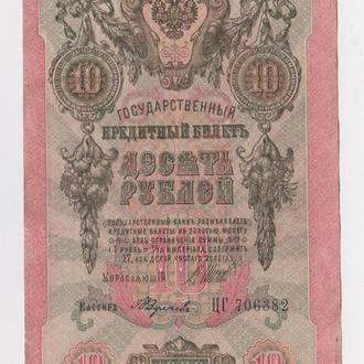 10 руб. = 1909 г. = ШИПОВ - ФЕДУЛЕЕВ = серия ЦГ = РОССИЯ