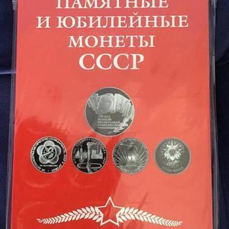 """Альбом для монет """"Памятные и юбилейные монеты СССР""""!"""