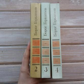 Борис Горбатов, собрание сочинений в четрех томах, 2-4