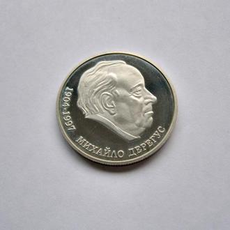 Колекційні 2 гривні 2004 р. М. Дерегус. УКРАЇНА