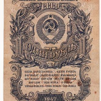 СССР 1 рубль 1947 1-й выпуск, Сохран, нумератор 1, 16 лент, серия М А широкорасставленная