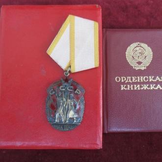 Знак Почета Орден СССР №140ХХХХ с документом