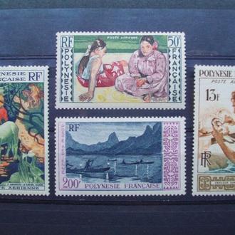 Французская полинезия.1958г. Живопись. Полная серия. MNH. КЦ 80.00 евро!