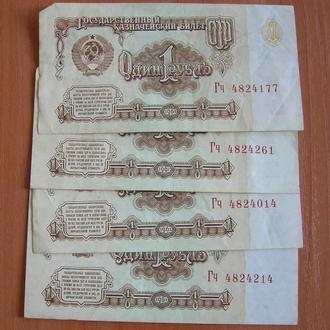 1 рубль 1961 Пресовий стан серія. Гч 4шт