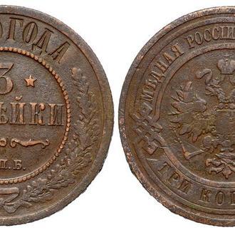 3 копейки 1909 года №4001