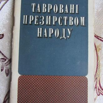 Замлинський В. Тавровані презирством народу