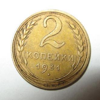 2 копейки 1931 г. СССР.