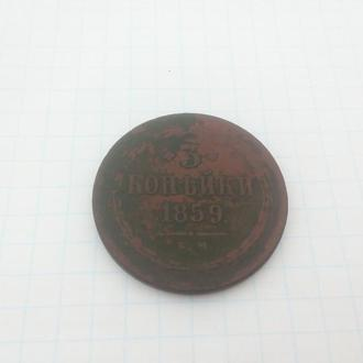 3 копейки 1859 ( ЕМ Орел старого образца )