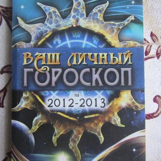 Соляник К. Ваш личный гороскоп на 2012-2013