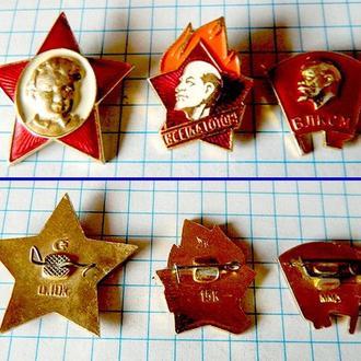 Знаки учеников СШ СССР