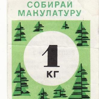 Союзглаввторсырье Киев штамп 1 килограмм макулатуры, 2-й выпуск, талон 1976 №2