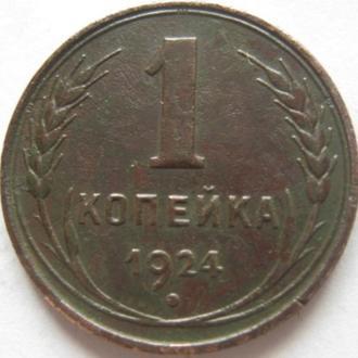 1 копейка 1924г.